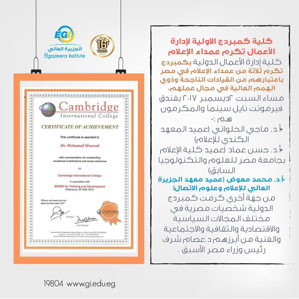 تكريم أ.د. محمد معوض (عميد معهد الجزيرة العالي للإعلام وعلوم الاتصال)