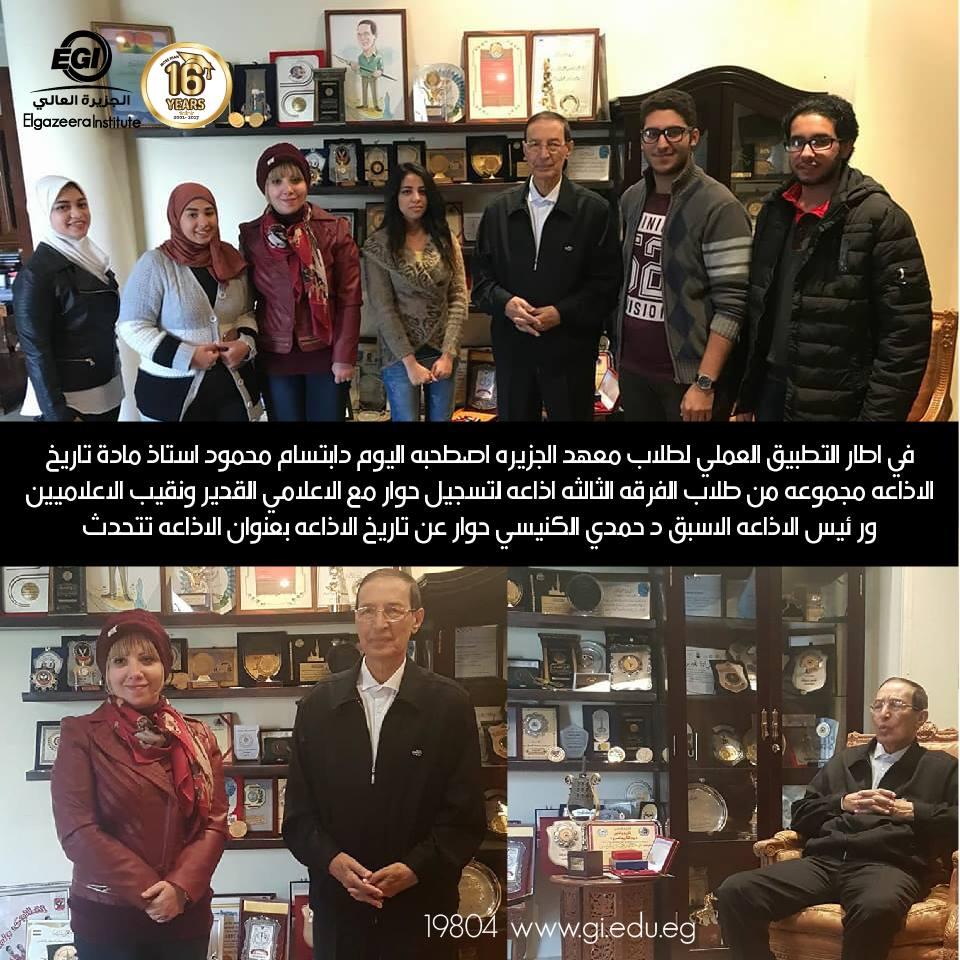 حوار مع الاعلامى القدير د/ حمدى الكنيسى عن تاريخ الاذاعة