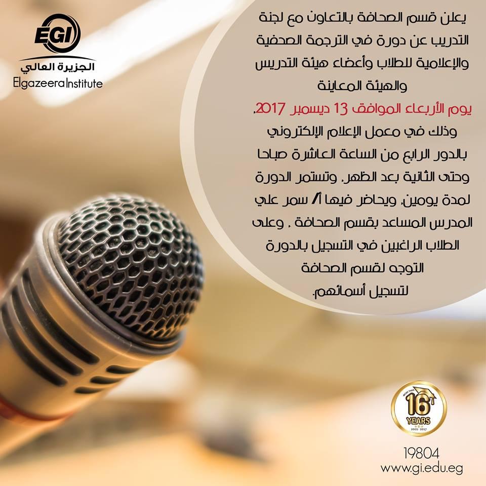 دورة في الترجمة الصحفية والإعلامية للطلاب واعضاء هيئة التدريس والهيئه المعاونه
