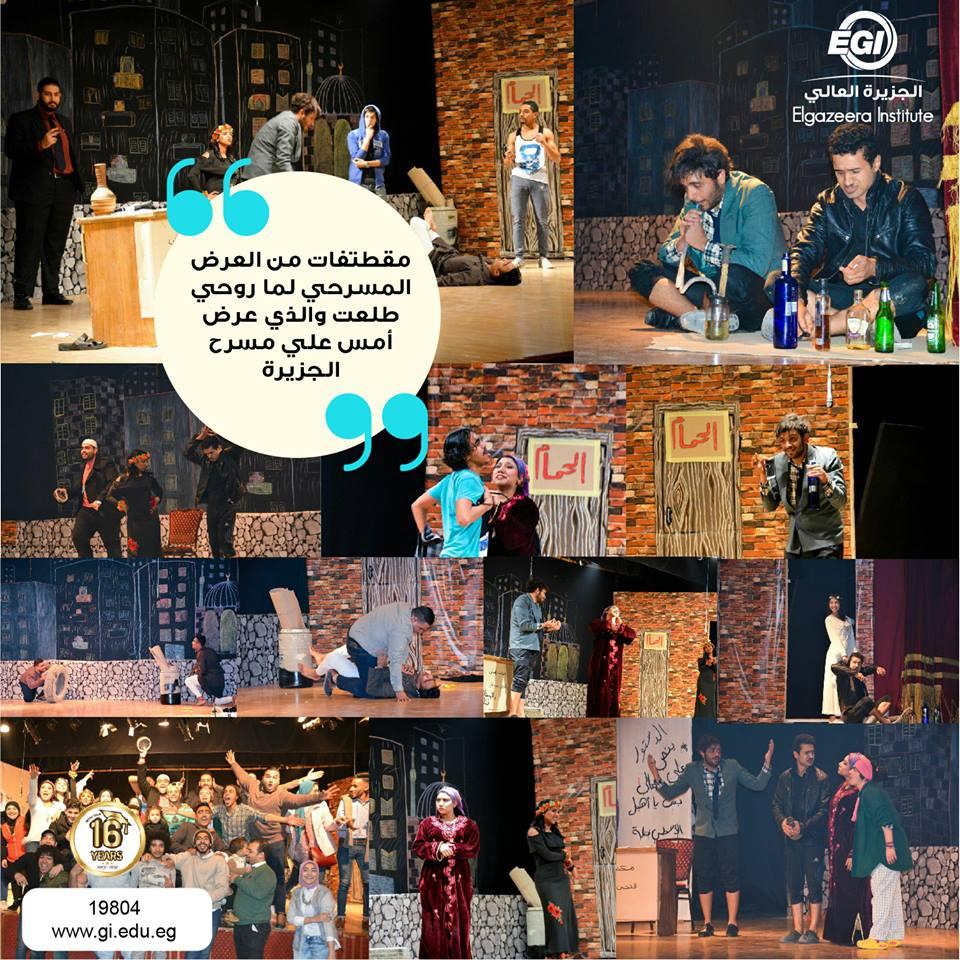 مقتطفات من العرض المسرحي لما روحي طلعت والذي عرض أمس علي مسرح الجزيرة