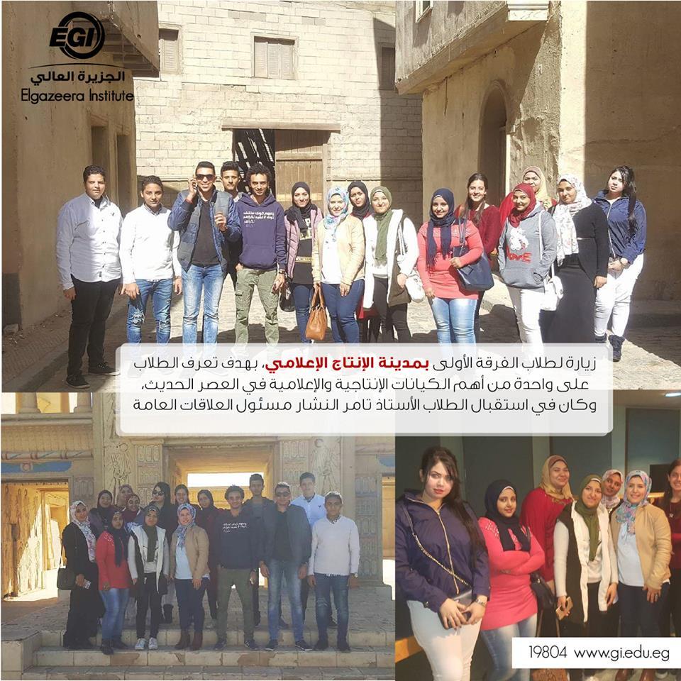 جولة طلاب معهد الجزيرة العالي للإعلام بمدينة الإنتاج الإعلامي